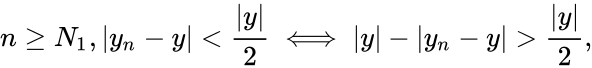 {\displaystyle n\geq N_{1},|y_{n}-y|<{\frac {|y|}{2}}\iff |y|-|y_{n}-y|>{\frac {|y|}{2}},}