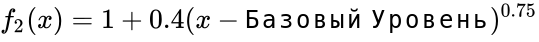 {\displaystyle f_{2}(x)=1+0.4(x-{\text{Базовый Уровень}})^{0.75}}