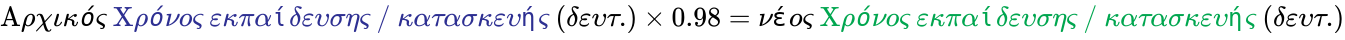 {\displaystyle {\text{Αρχικός}}~{\color {Blue}{\text{Χρόνος εκπαίδευσης / κατασκευής}}}~{\text{(δευτ.)}}\times 0.98={\text{νέος}}~{\color {Green}{\text{Χρόνος εκπαίδευσης / κατασκευής}}}~{\text{(δευτ.)}}}