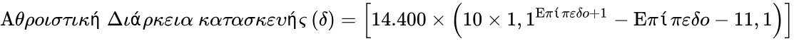 {\displaystyle {\text{Αθροιστική Διάρκεια κατασκευής (δ)}}=\left\lbrack 14.400\times \left(10\times 1,1^{{\text{Επίπεδο}}+1}-{\text{Επίπεδο}}-11,1\right)\right\rbrack }