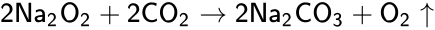 {\displaystyle {\mathsf {2Na_{2}O_{2}+2CO_{2}\rightarrow 2Na_{2}CO_{3}+O_{2}\uparrow }}}