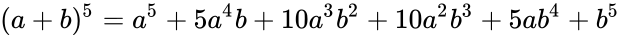 {\displaystyle (a+b)^{5}=a^{5}+5a^{4}b+10a^{3}b^{2}+10a^{2}b^{3}+5ab^{4}+b^{5}}