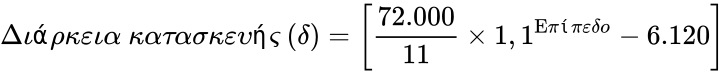 {\displaystyle {{\text{Διάρκεια κατασκευής (δ)}}=\left\lbrack {\frac {72.000}{11}}\times 1,1^{\text{Επίπεδο}}-6.120\right\rbrack }}